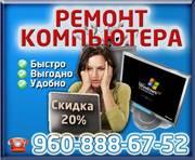 РЕМОНТ КОМПЬЮТЕРОВ И НОУТБУКОВ У ВАС НА ДОМУ. НЕДОРОГО!!!