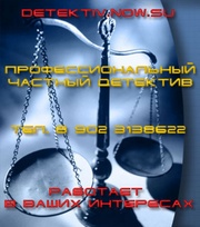 Детективное агенство.Детективные агенства в Волгограде.