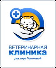 Ветеринарная клиника доктора Чулковой