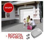 Акция на комплекты гаражных секционных ворот с электроприводом
