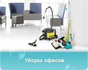 Уборка офисов в Волгограде