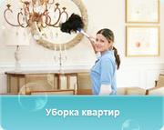 Уборка квартир в Волгограде
