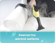 Химчистка мягкой мебели в Волгограде