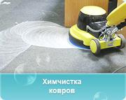 Химчистка ковров в Волгограде