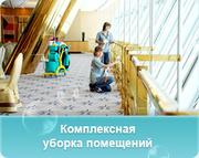Комплексная уборка в Волгограде