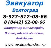 Эвакуатор Волгоград а-34