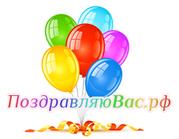 сайт поздравлений и праздников. Лучшие поздравления.