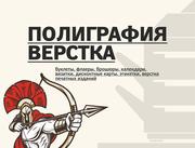 Изготовление полиграфии в Волгограде