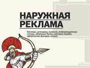 Изготовление наружной рекламы в Волгограде