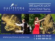 Звездное шоу в Волгограде