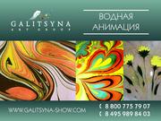 Водная анимация и составная картина в Волгограде
