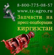 пресс подборщик киргизстан б у цена