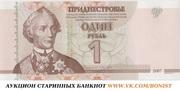 Приглашаем в увлекательный мир коллекционирования банкнот. Вас ждут по