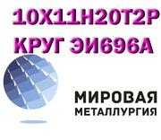 Круг 10Х11Н20Т2Р (ЭИ696А),  10Х11Н20Т3Р купить цена