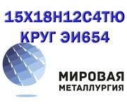 Круг 15Х18Н12С4ТЮ сталь ЭИ654-ш купить цена